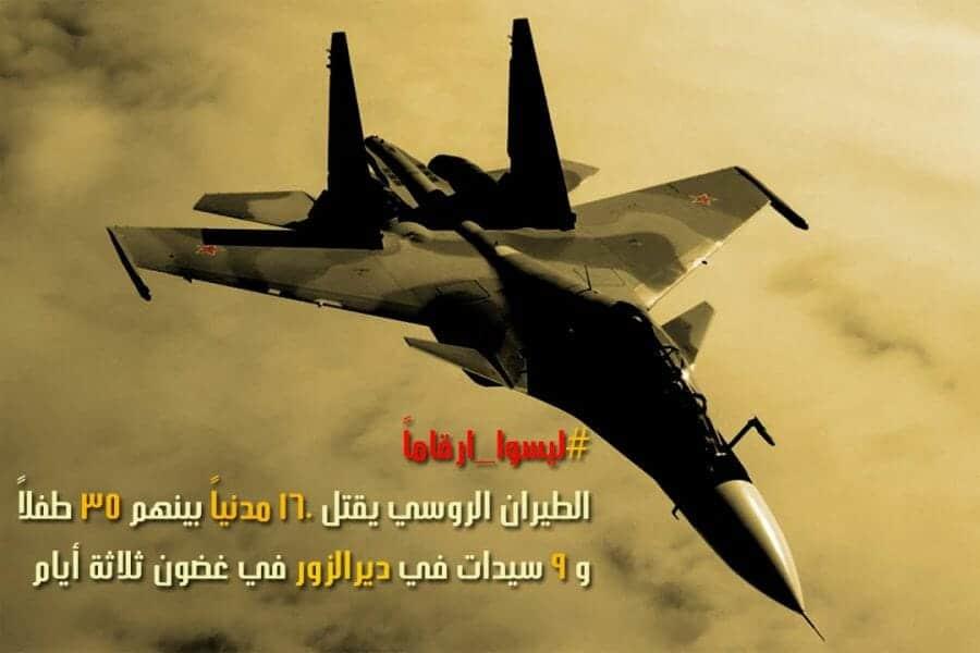 Photo of الائتلاف السوري المعارض يتجاهل مجازر ديرالزور مرة أخرى