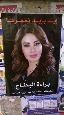 Photo of 311 مرشحاً عن ديرالزور في انتخابات مجلس الشعب الهزلية