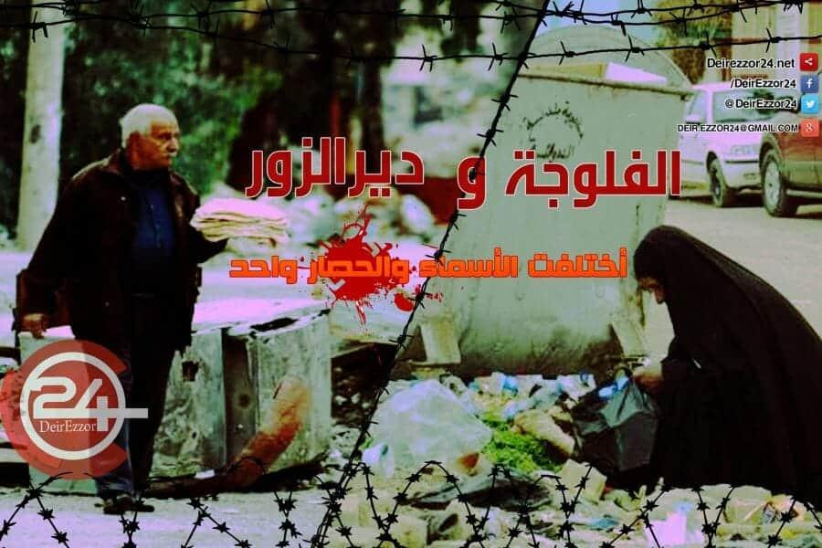 Photo of ديرالزور والفلوجة إخوة الحصار والقهر والموت