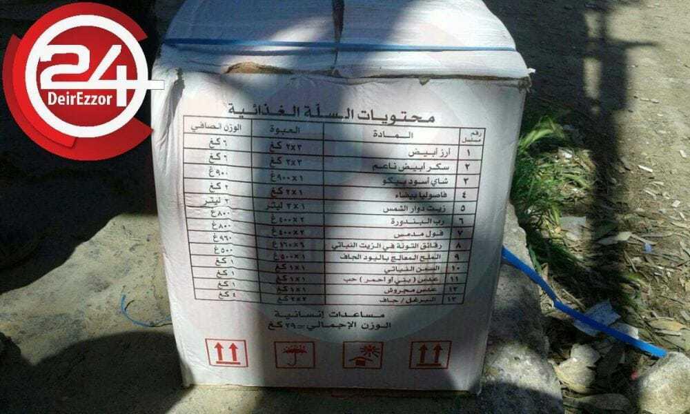 Photo of الهلال الأحمر بديرالزور يوزّع سلة غذائية لكل عائلتين