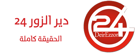 دير الزور 24 – Deir EzZor 24