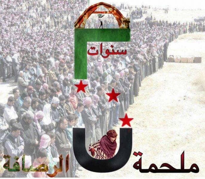 Photo of الذكرى السنوية لملحمة الرصافة بديرالزور وشهداء خالدون أبد الدهر