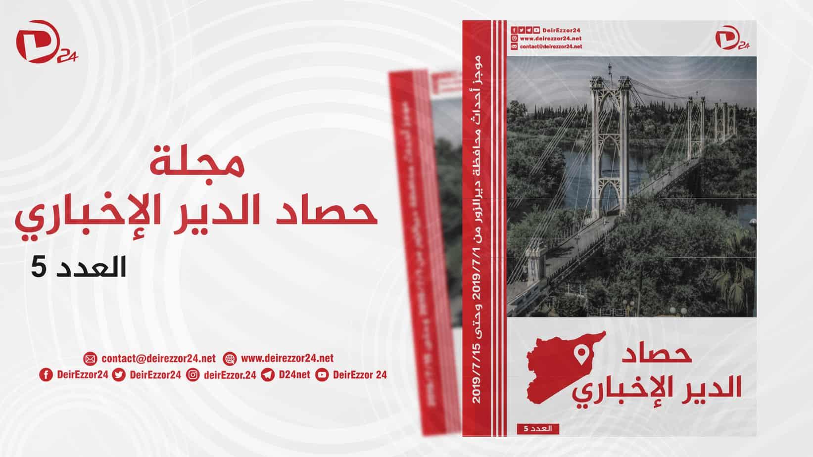 Photo of مجلة حصاد الدير العدد (5)