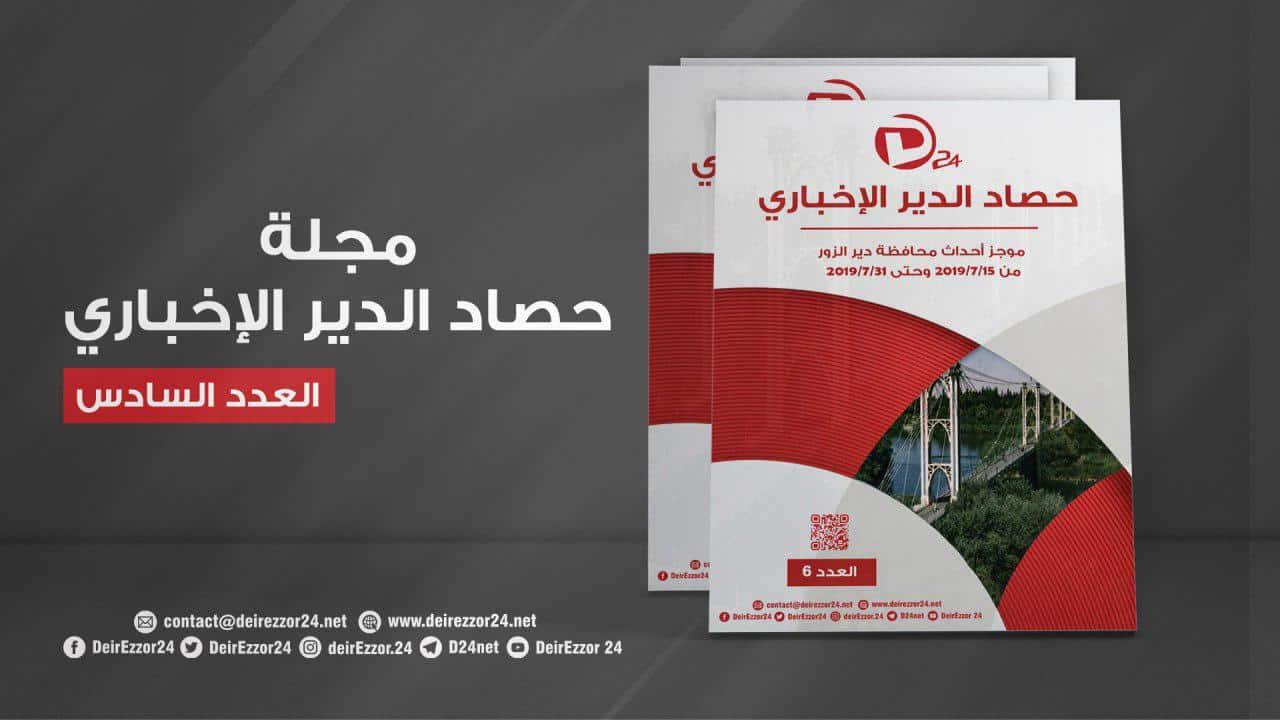 Photo of مجلة حصاد الدير العدد (6)