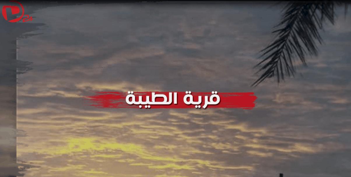 Photo of قرية الطيبة… طيبة الريف الشرقي بديرالزور