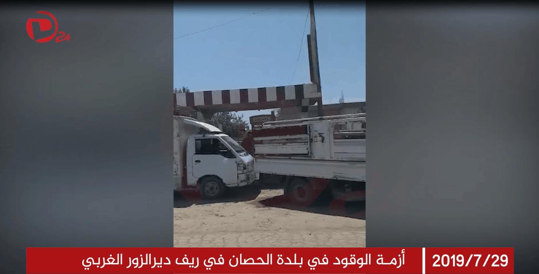 Photo of أزمة الوقود في بلدة الحصان في ريف ديرالزور الغربي