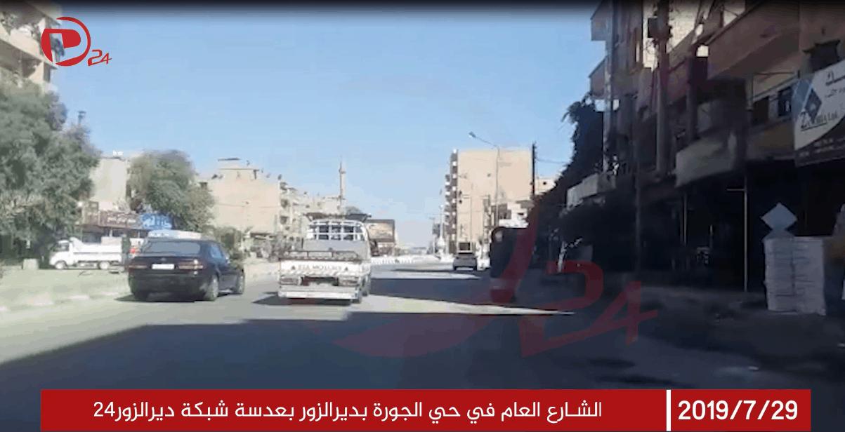Photo of الشارع العام في حي الجورة بمدينة ديرالزور