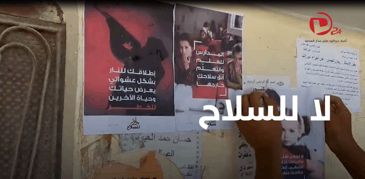 Photo of لا للسلاح ….. حملة لنشر التوعية بمخاطر السلاح في ريف ديرالزور