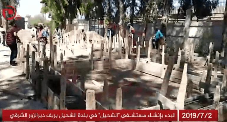 """Photo of البدء بإنشاء مستشفى """"الشحيل"""" في بلدة الشحيل بريف ديرالزور الشرقي"""