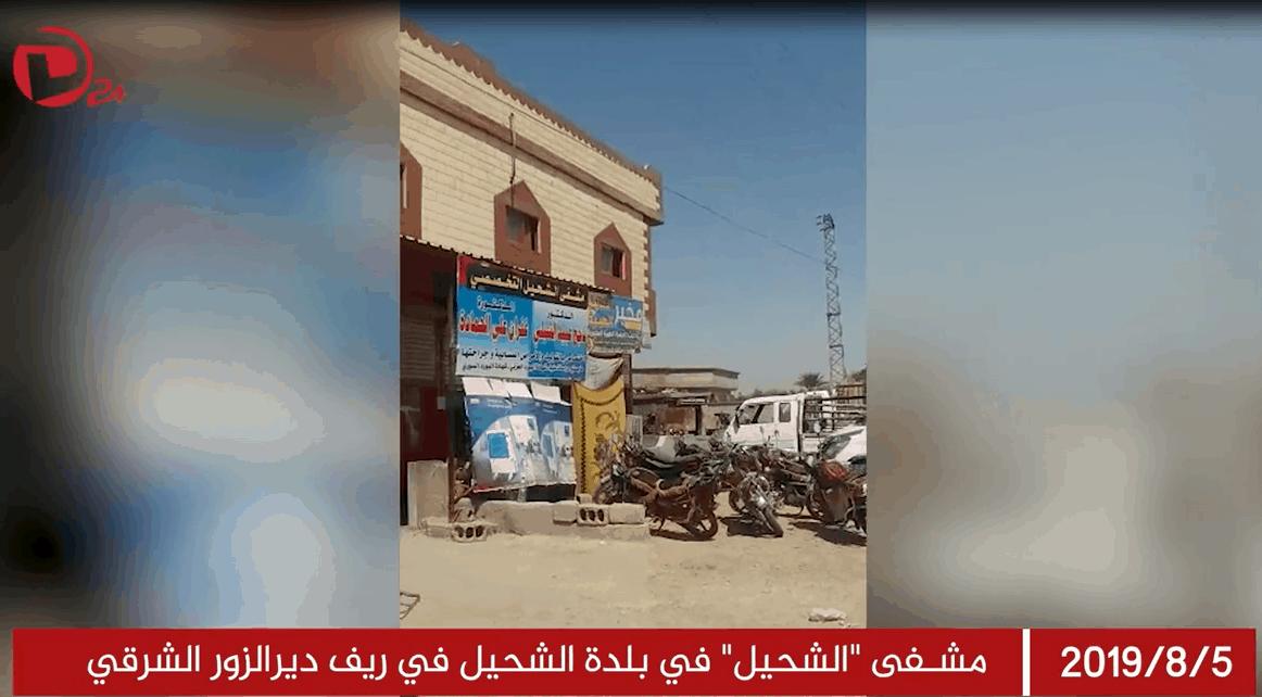 """Photo of مشفى """"الشحيل"""" في بلدة الشحيل في ريف ديرالزور الشرقي"""