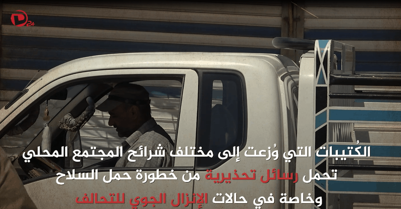 Photo of الشعيطات … المحطة الرابعة في حملة لا للسلاح التي تهدف لنشر التوعية بمخاطر حمل السلاح عشوائياً