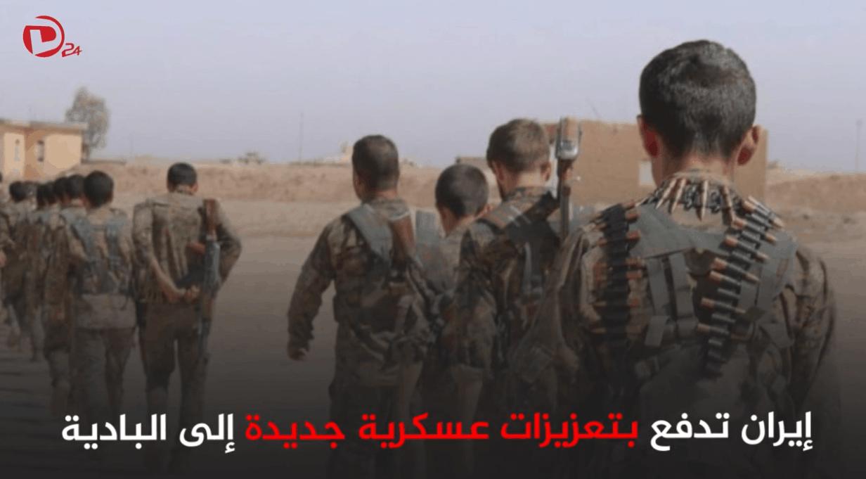 Photo of بعد هجمات داعش الأخيرة …. إيران تدفع بتعزيزات عسكرية إلى البادية