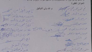 Photo of شيوخ قبيلة العكيدات في ديرالزور يصدرون بياناً بخصوص محتجزي المخيمات