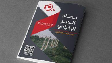 Photo of مجلة حصاد الدير العدد (21)
